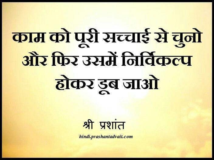 काम को पूरी सच्चाई से चुनो और फिर उसमें निर्विकल्प होकर डूब जाओ। ~ श्रीप्रशांत #ShriPrashant #Advait  Read at:-prashantadvait.comWatch at:-www.youtube.com/c/ShriPrashantWebsite:-www.advait.org.inFacebook:-www.facebook.com/prashant.advaitLinkedIn:-www.linkedin.com/in/prashantadvaitTwitter:-https://twitter.com/Prashant_Advait