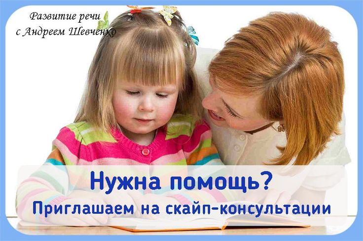 📌Почему не стоит ждать, пока ребенок заговорит сам.  И как помочь ему начать говорить быстрее?    Сейчас все чаще дети начинают говорить достаточно поздно. Не редкость ребенок, который в три года общается жестами и всего лишь несколькими словами.    Специалисты очень часто говорят, что нужно подождать, заниматься с таким ребенком логопеду еще рано. И действительно, редкий специалист может заниматься с двухлеткой. Ребенок в этом возрасте еще не может сосредоточиться на занятии, часто не…