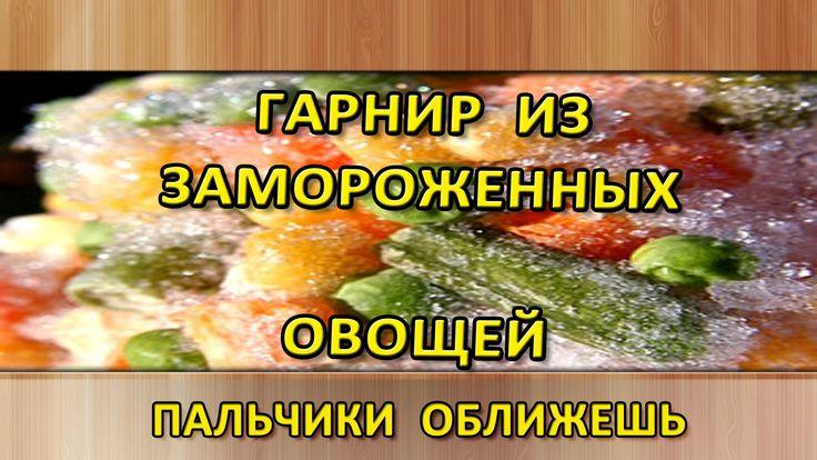 Гарнир из замороженных овощей
