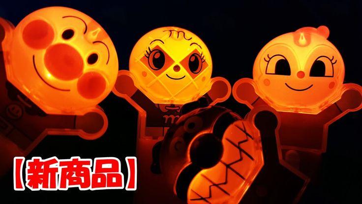 アンパンマン新商品!バンダイ食玩 ミニライトおもちゃアニメ❤ おかあさんといっしょ♦ Anpanman toys anime