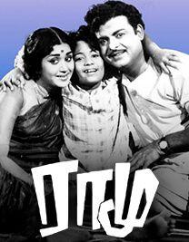 Ramu Release Date on HeroTalkies - 30th Oct, 2015 Genre - Family, Drama Actors - Gemini Ganesan, K.R. Vijaya
