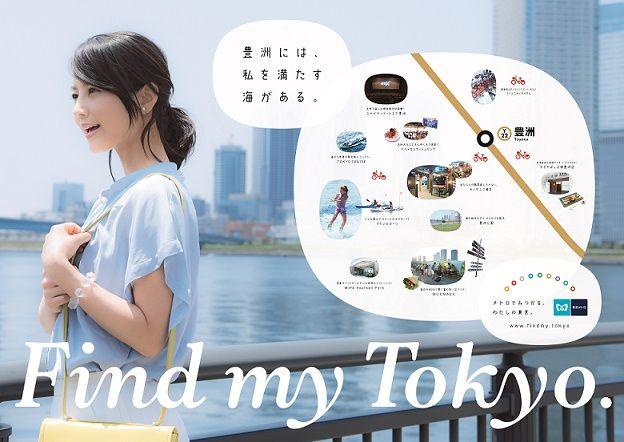 2015年ニュースリリース|東京メトロ