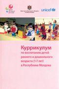 CURRICULUMUL educatiei copiilor de virsta timpurie si prescolara (1-7 ani) in Republica Moldova (rus) - Editura Cartier