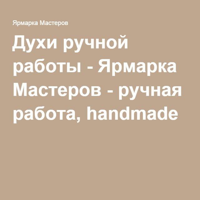Духи ручной работы - Ярмарка Мастеров - ручная работа, handmade