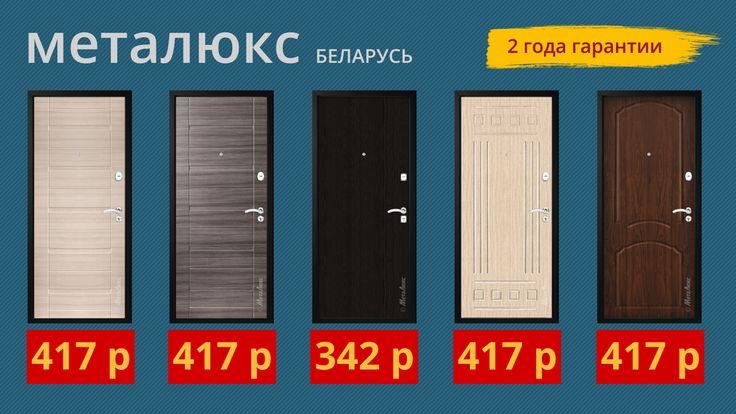 купить металлические двери в москве недорого