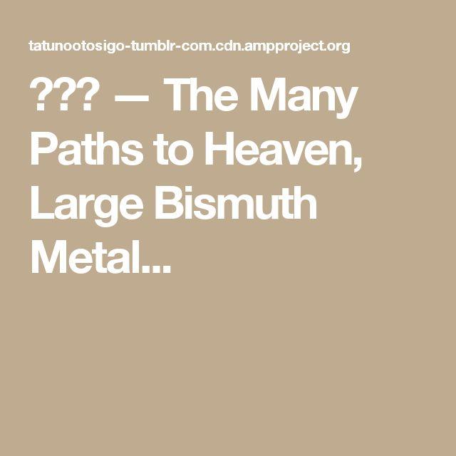 てきと — The Many Paths to Heaven, Large Bismuth Metal...