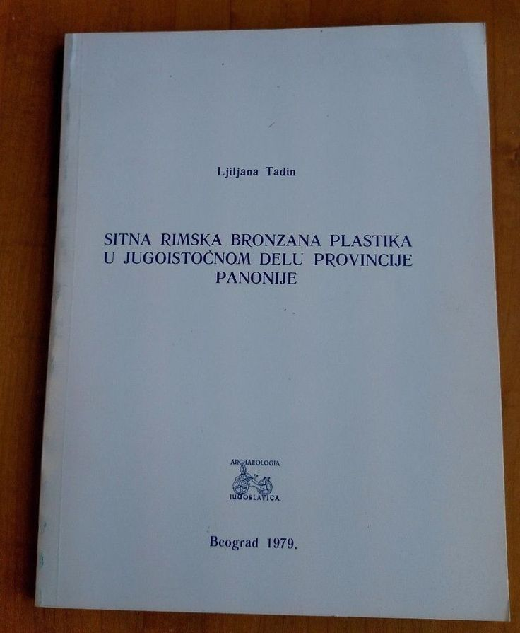 Roman Empire Pannonia bronze In Serbo-Croatian 1978