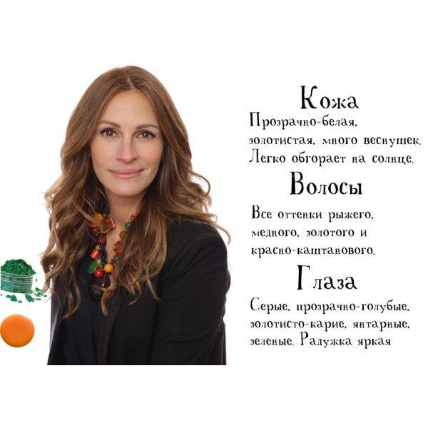 Цветотип - осень колоритсика by sakiyaeva on Polyvore featuring polyvore beauty Uslu Airlines