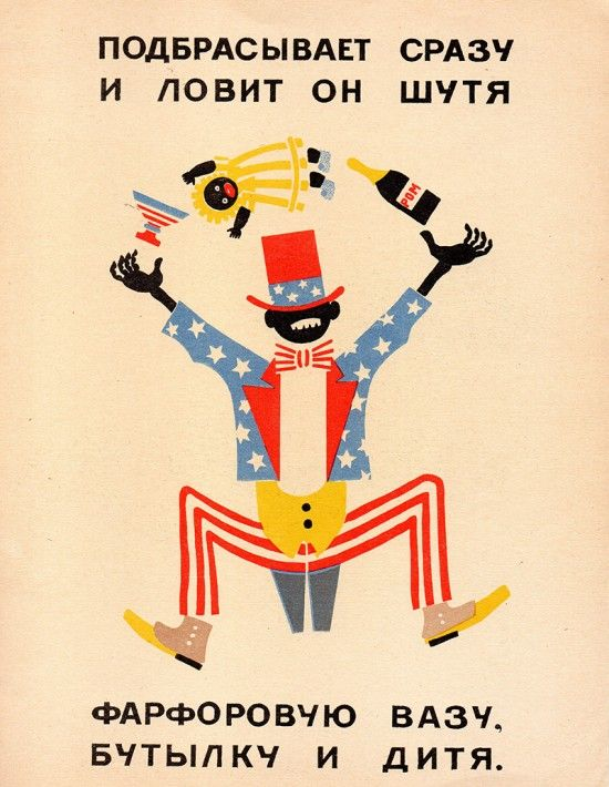 russian circus vintage