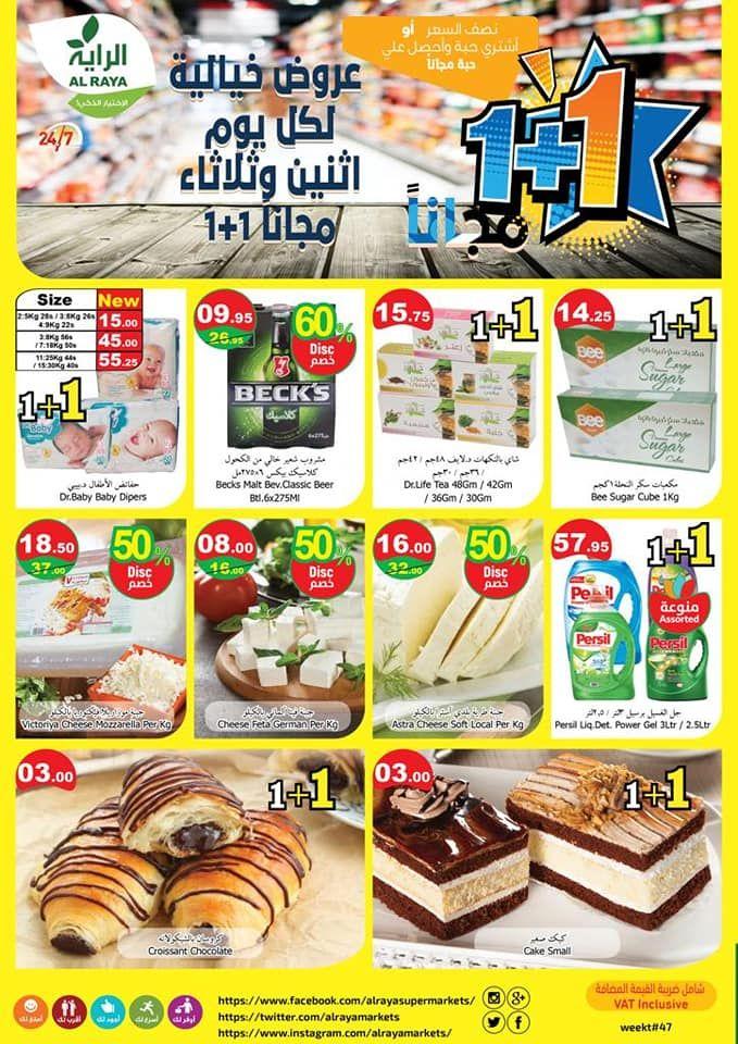 Pin By Soouq Sudia On عروض الراية Food Snack Recipes Pop Tarts