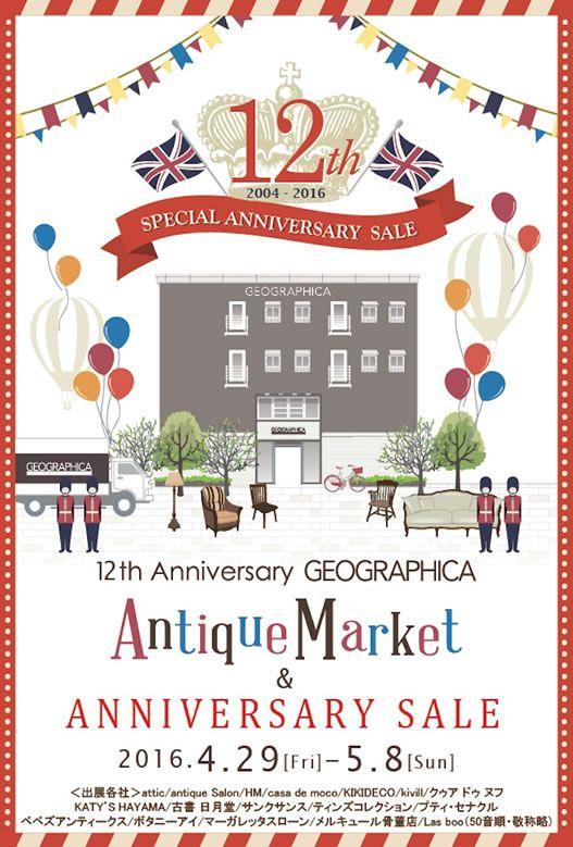 目黒通りで毎年恒例のアンティークマーケット! アニバーサリーセールも   タブルームニュース