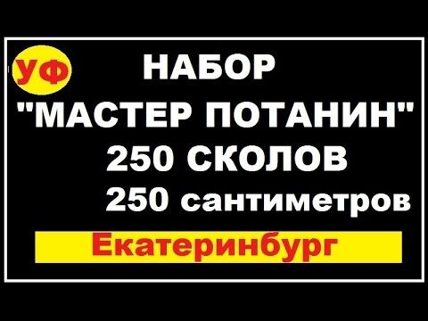 Екатеринбург.КЛЕЙ набор для ремонта лобового стекла .8 932 110 26 61