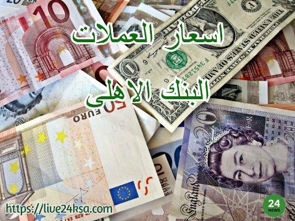 اسعار العملات البنك الاهلى اخبار تجارة العملات في السعودية Dollar Trading Personalized Items