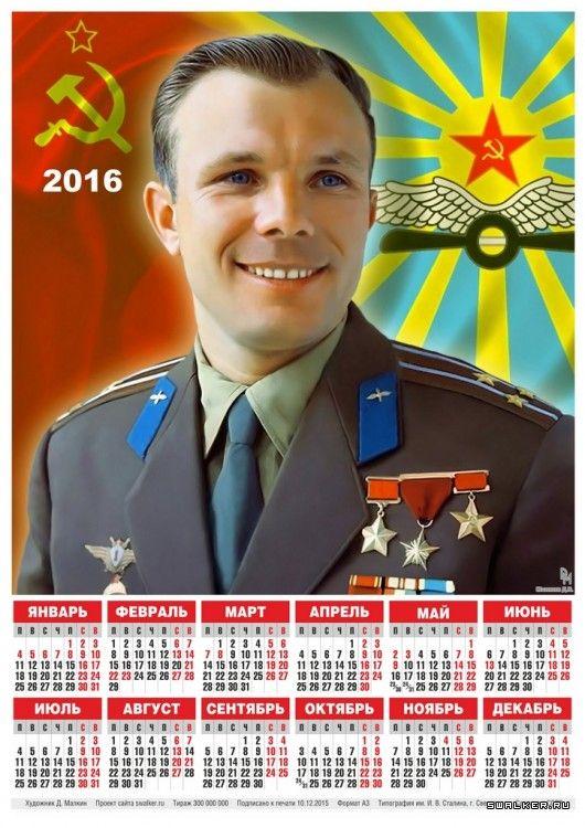 Gagarin 2016