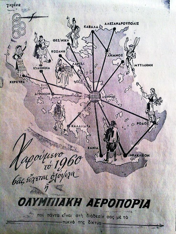 Olympic Airways, 1960