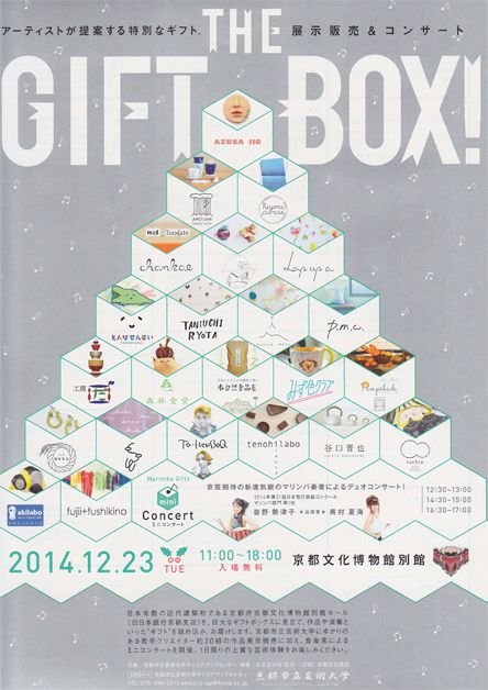 Refsign Magazine Kyoto THE GIFT BOX アーティストが提案する特別なギフト at 京都府京都文化博物館 別館ホール