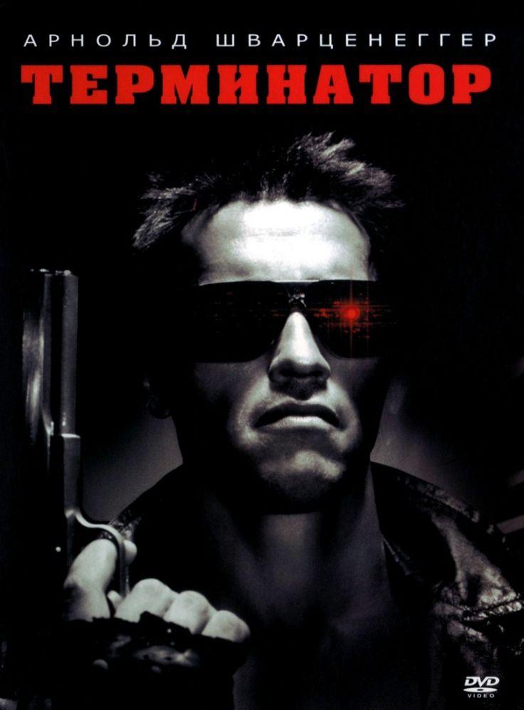 Терминатор (The Terminator)
