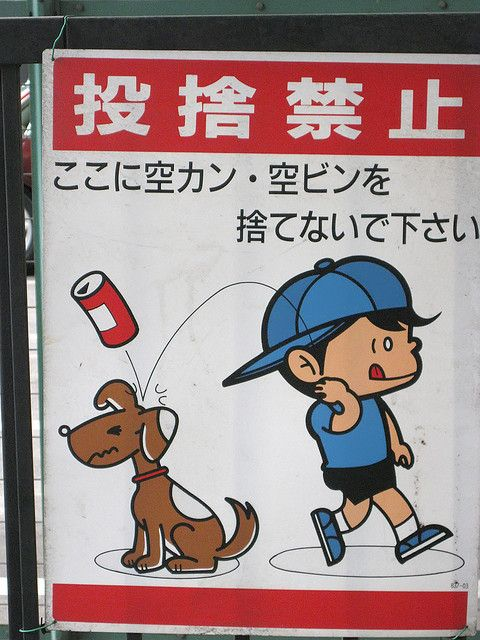 10 Best Japanese Public Announcements Images On Pinterest