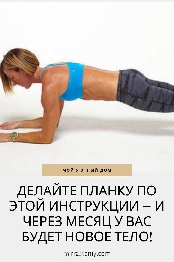 Планка упражнение для быстрого похудения