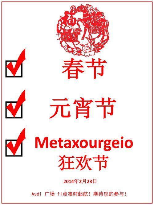 This poster was put up all over Metaxourgio, to invite its Chinese inhabitants to the carnival. Athens in carnival mood | http://gbtimes.com/