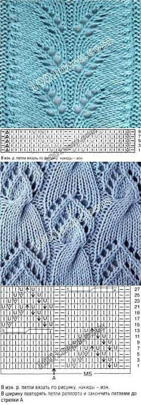 Растительные узоры спицами-схемы