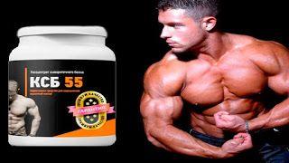 КСБ 55 - это концентрат сывороточного белка 55%. Продается в виде порошка, который следует разводить водой и употреблять коктейль до и после тренировок. Протеиновый напиток гарантирует быстрое сжигание жира и красивые рельефные мышцы.