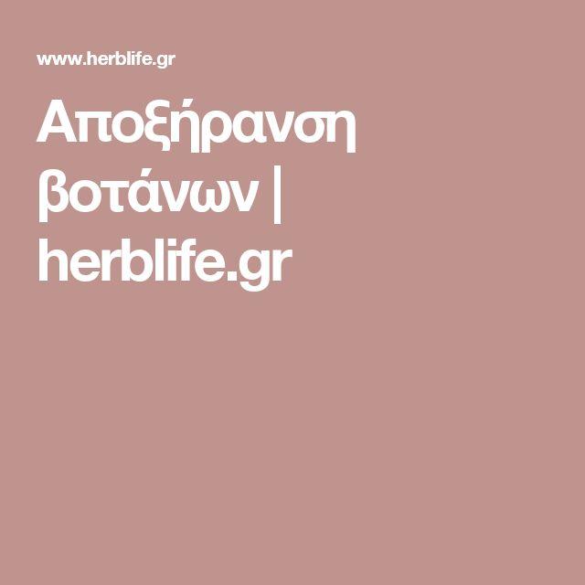 Αποξήρανση βοτάνων | herblife.gr