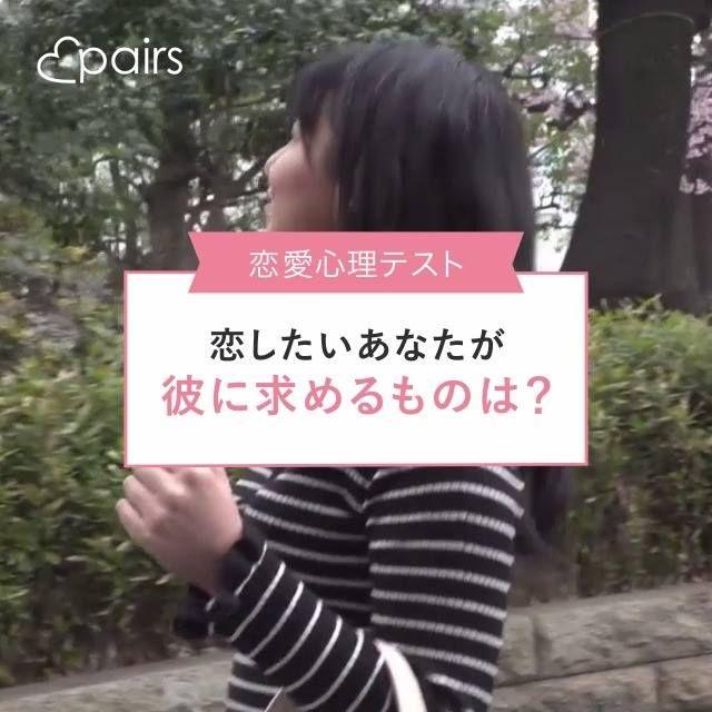 恋愛心理テスト! あなたが彼氏に求めるものがわかります♪  Pairsを使って恋人をみつけませんか? ▶ http://b.pairs.lv/2tosJod