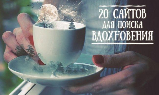 20сайтов для поиска вдохновения