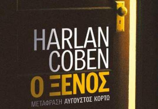 Ένα σκοτεινό μυθιστόρημα για γερά νεύρα όπου τα πιο σκοτεινά σημεία, εντέλει, αναδεικνύονται και τα πιο φωτεινά: τα μυστικά. _________________ Γράφει η Ελένη Γκίκα #book #reviw #diavazo #protasi #vivlio Εκδόσεις Μεταίχμιο - Ekdoseis Metaixmio http://fractalart.gr/o-xenos-harlan-coben/