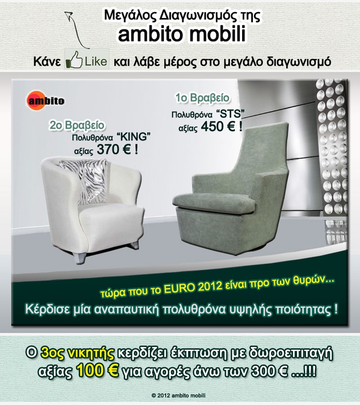 Μεγάλος Διαγωνισμός της ambito mobili