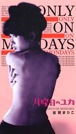 only on mondays 加賀まりこ