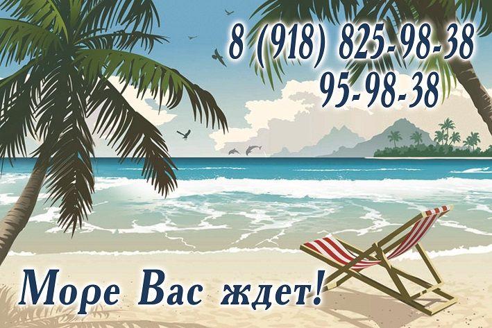 Поездки на море из г. Владикавказ