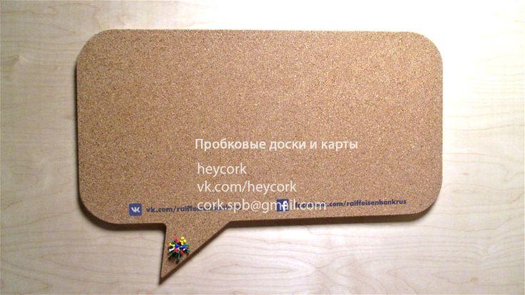 Пробковая доска heycork для офиса (банк).