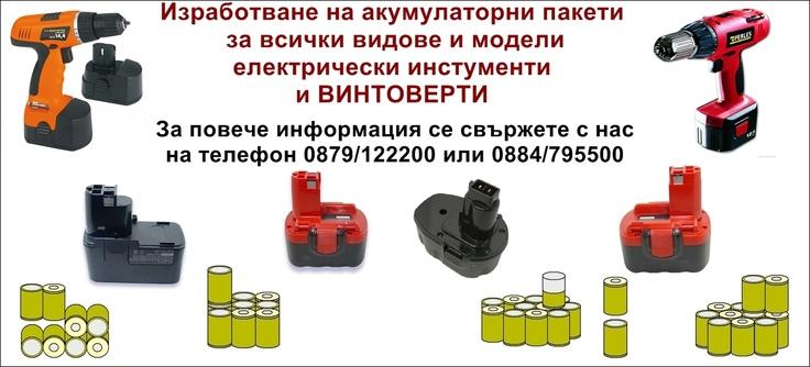 Онлайн магазин за батерии с широко приложение – изберете вашата батерия за Инструменти, СОТ, UPS и т.н. NiCd, NiMh, Li, Li-ion, алкални и оловни батерии.