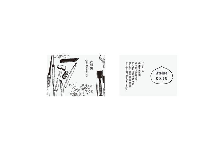 古川 潤名刺 - WORKS | TRUNK