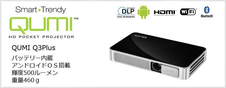 QUMI Q3(LEDモバイルプロジェクター)|アドトロンテクノロジー