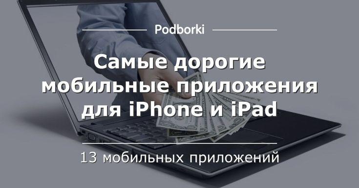 Самые дорогие мобильные приложения для iPhone и iPad