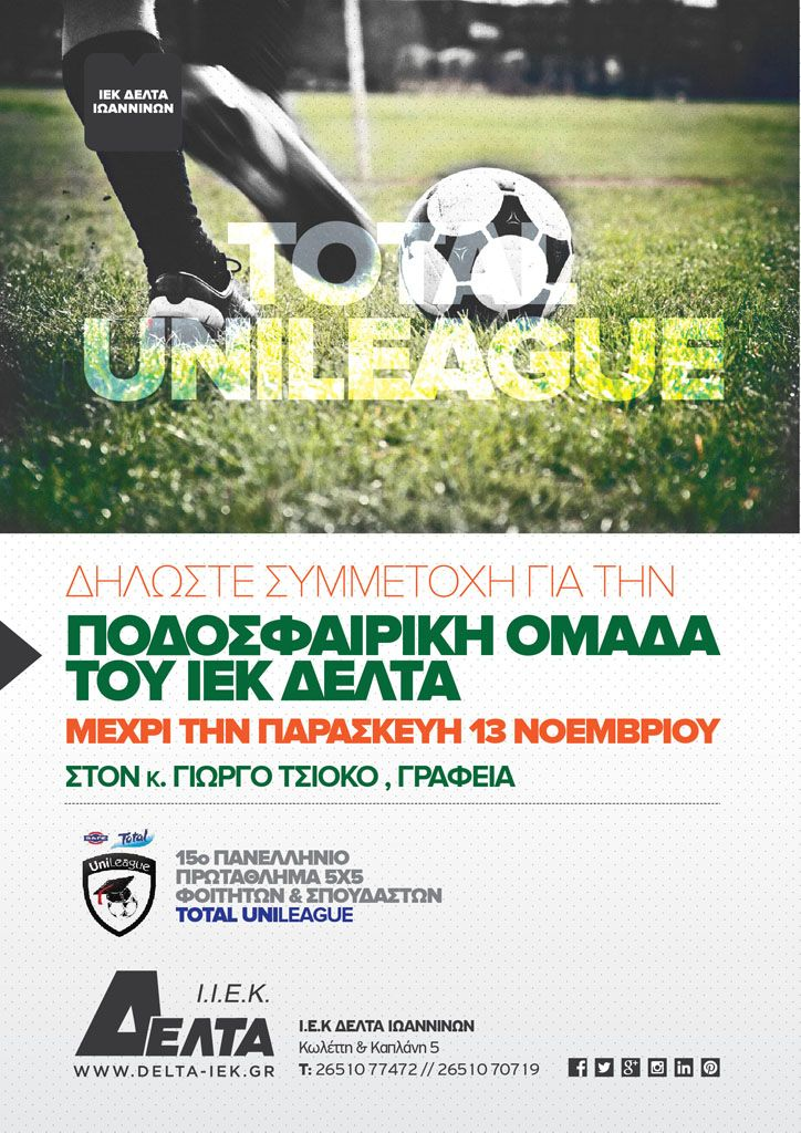 Αφίσα για την Στελέχωση της Ποδοσφαιρικής Ομάδας Ιωαννίνων