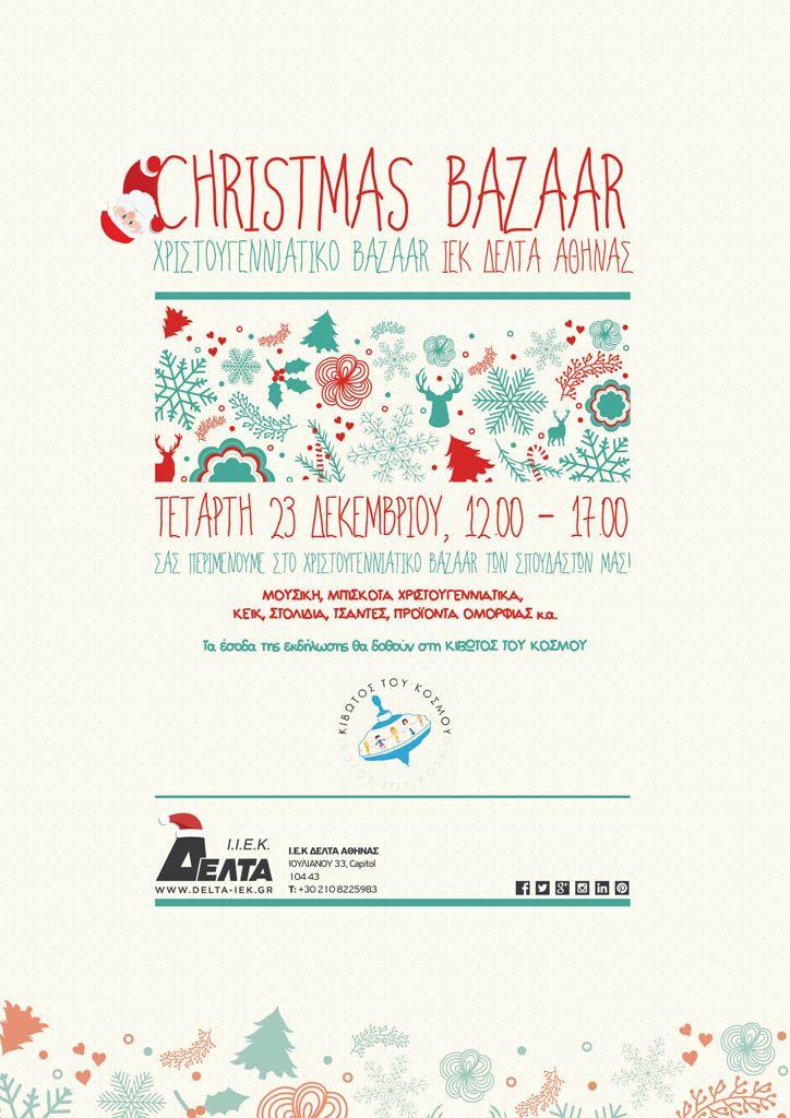 Χριστουγεννιάτικο Bazaar Αθήνας