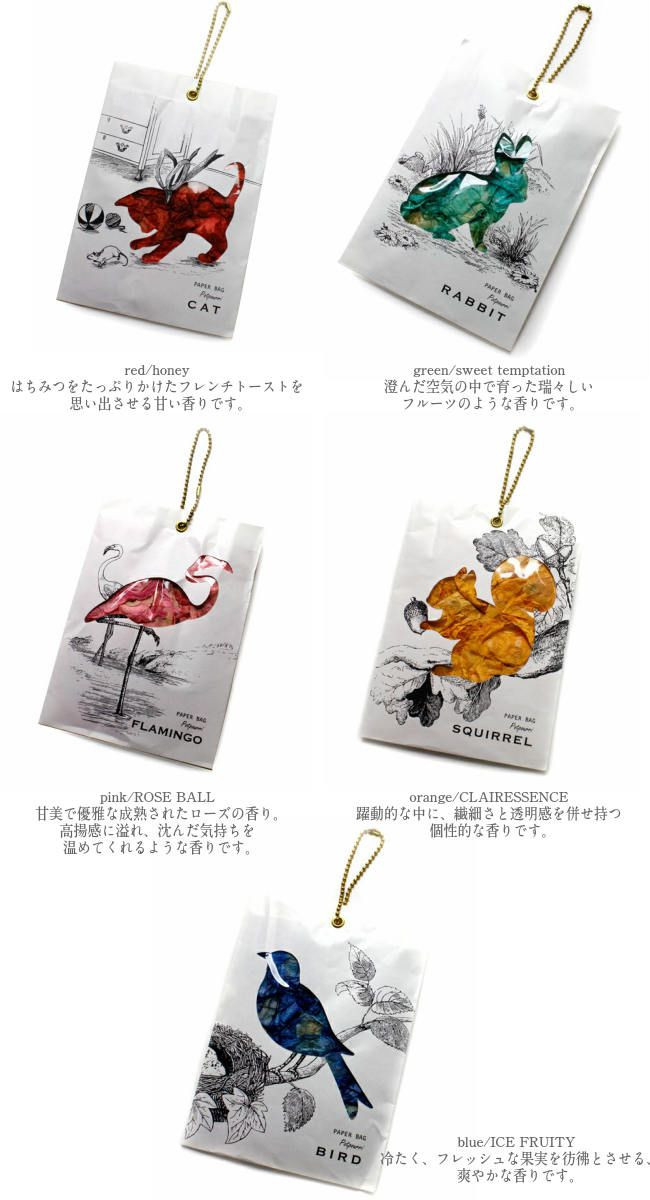 【楽天市場】PAPER BAG POTPOURRI/ペーパーバックポプリ【ポプリ サシェ】:agleam
