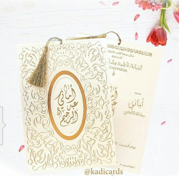 كروت زواج In 2020 Cards Card Design Burlap Bag