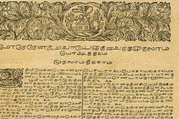 https://homegrown.co.in/article/60515/the-story-of-indias-very-first-bible-translated-into-tamil-in-1714-by-a-german-missionary