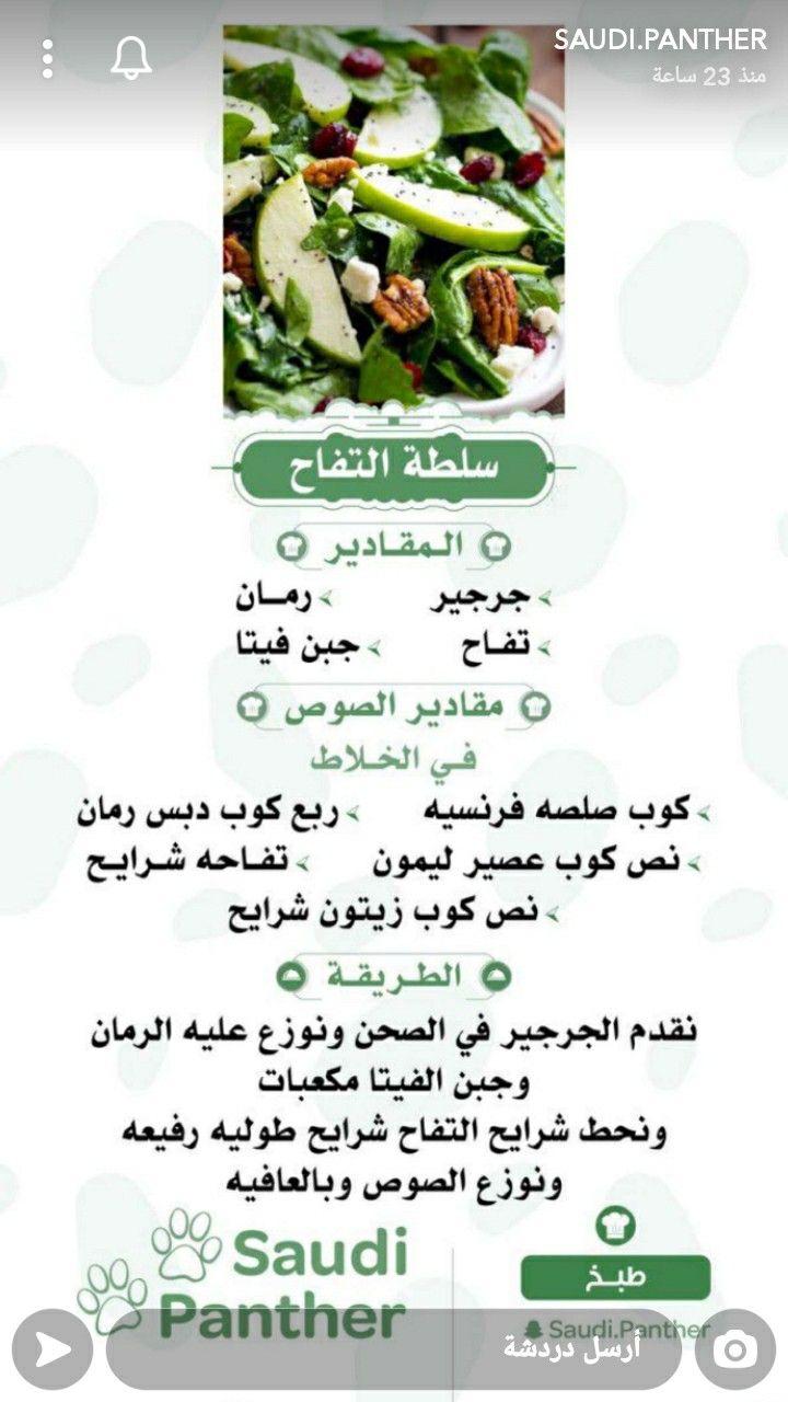 Pin By Syeℓma ۦ On طبخ حلو مالح جزائري و عالمي Green Beans Food Vegetables