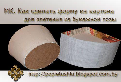 Форма из картона своими руками