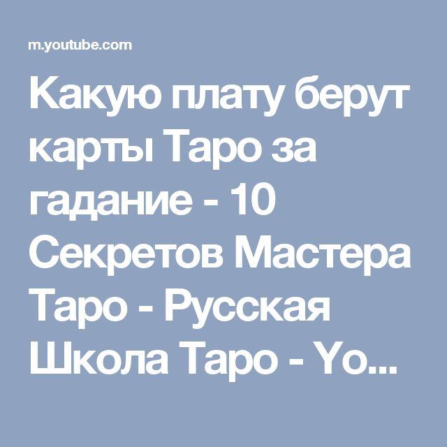 Какую плату берут карты Таро за гадание - 10 Секретов Мастера Таро - Русская Школа Таро - YouTube