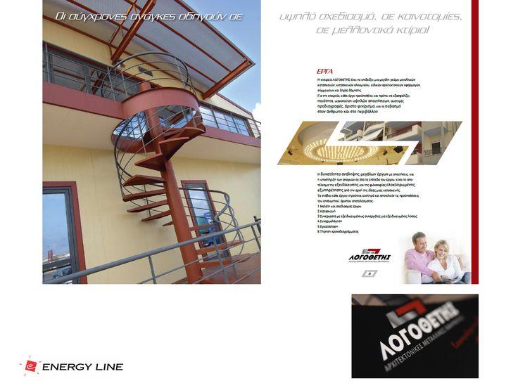LOGOTHETIS SA, New Branding, logo & id design, broshure & folder design