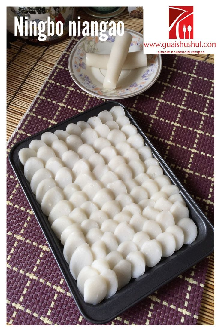 This Glutinous Rice Cake Is Entirely Different From Store Bought … Ningbo Niangao, Shanghai Niangao or Bai Guo Gan (宁波年糕,上海年糕,白果干)