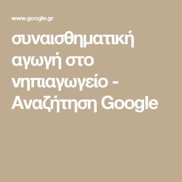 συναισθηματική αγωγή στο νηπιαγωγείο - Αναζήτηση Google
