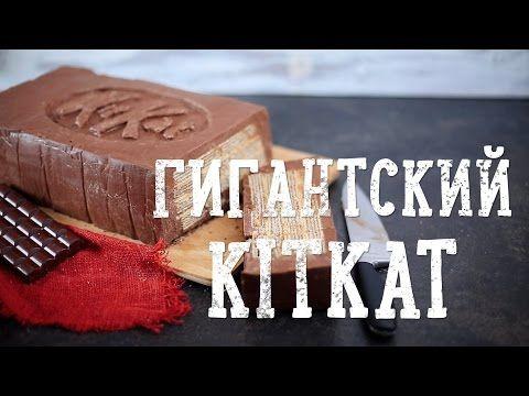 Гигантский KitKat из 4 ингредиентов [Рецепты Bon Appetit] - YouTube